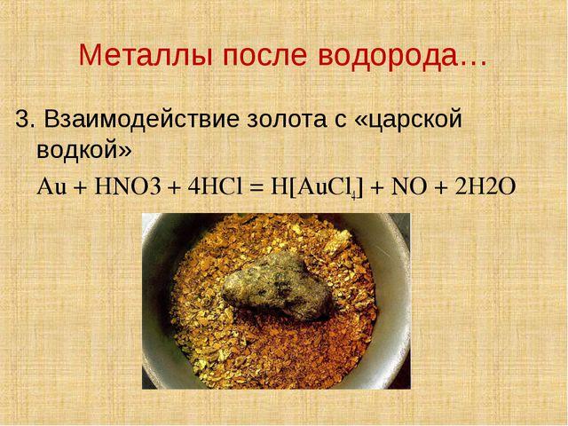 Металлы после водорода… 3. Взаимодействие золота с «царской водкой» Au + HNO...