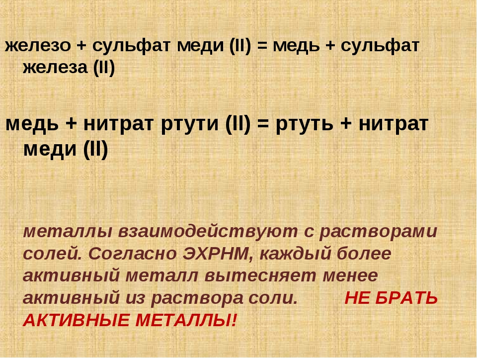 железо + сульфат меди (II) = медь + сульфат железа (II) медь + нитрат ртути...