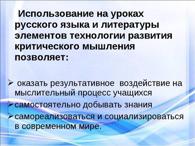 Использование на уроках русского языка и литературы элементов технологии раз...