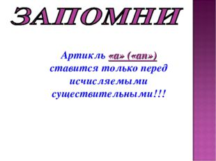 Артикль «a» («an») ставится только перед исчисляемыми существительными!!!