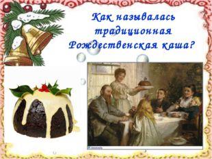 Как называлась традиционная Рождественская каша?