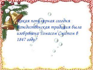 Какая популярная сегодня Рождественская традиция была изобретена Томасом Сми