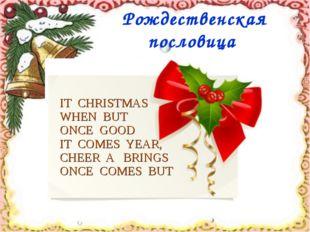 Рождественская пословица