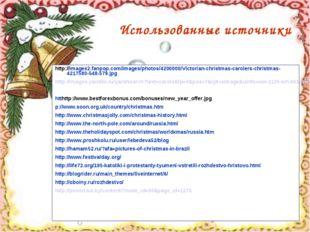 Использованные источники http://images2.fanpop.com/images/photos/4200000/Vict