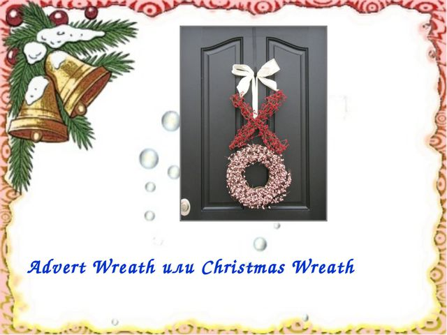 Advert Wreath или Christmas Wreath