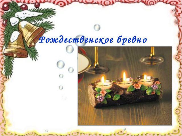 Рождественское бревно