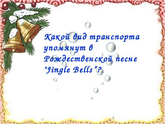 """Какой вид транспорта упомянут в Рождественской песне """"Jingle Bells""""?"""