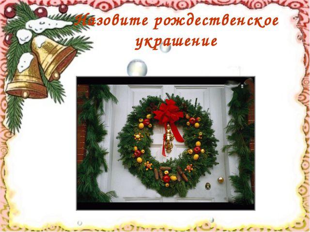 Назовите рождественское украшение