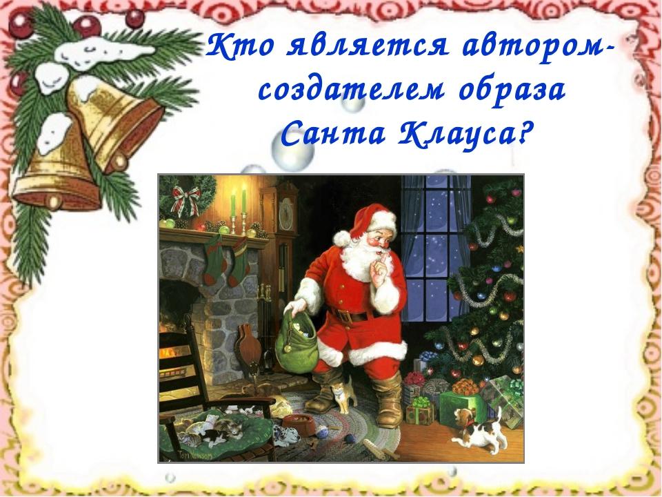 Кто является автором-создателем образа Санта Клауса?