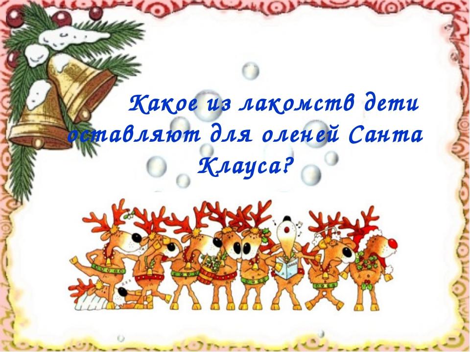 Какое из лакомств дети оставляют для оленей Санта Клауса?