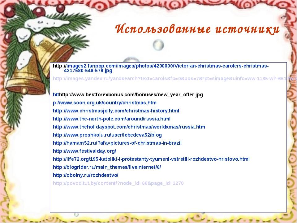Использованные источники http://images2.fanpop.com/images/photos/4200000/Vict...