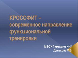 КРОССФИТ – современное направление функциональной тренировки МБОУ Гимназия №4
