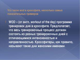Что такое wod в кроссфите, несколько самых показательных примеров WOD – (от
