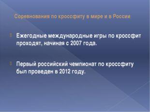 Соревнования по кроссфиту в мире и в России Ежегодные международные игры по