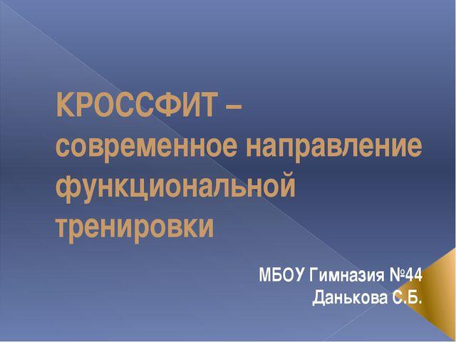 КРОССФИТ – современное направление функциональной тренировки МБОУ Гимназия №4...