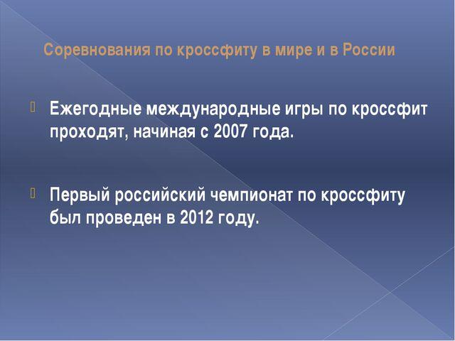 Соревнования по кроссфиту в мире и в России Ежегодные международные игры по...