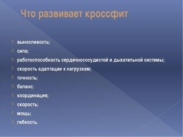 Что развивает кроссфит выносливость; сила; работоспособность сердечнососудист...
