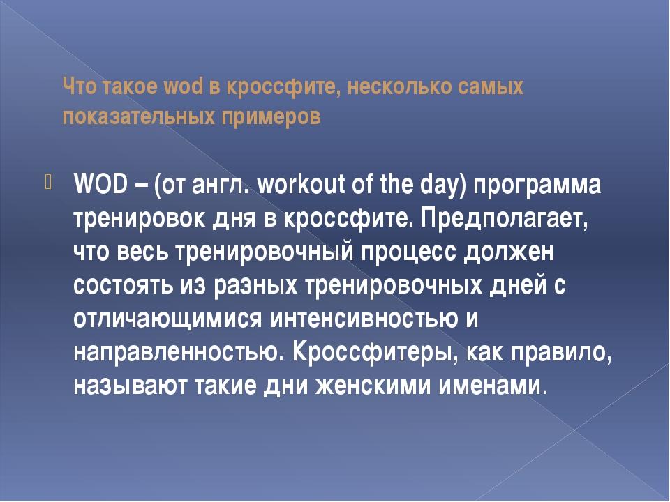 Что такое wod в кроссфите, несколько самых показательных примеров WOD – (от...