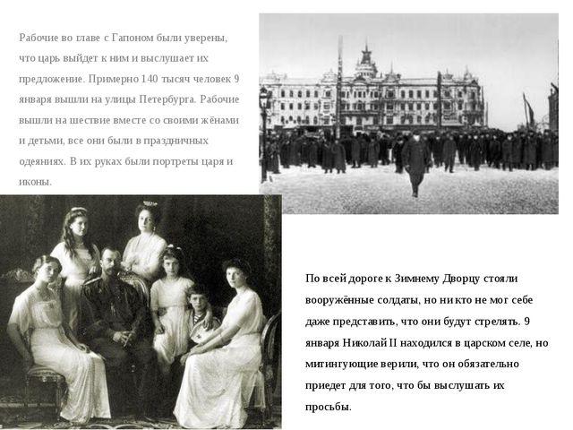 Рабочие во главе с Гапоном были уверены, что царь выйдет к ним и выслушает их...