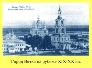 Город Вятка на рубеже XIX-XX вв.