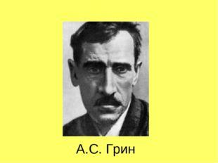 А.С. Грин