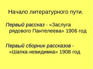 Начало литературного пути. Первый рассказ - «Заслуга рядового Пантелеева» 19
