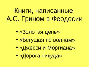 Книги, написанные А.С. Грином в Феодосии «Золотая цепь» «Бегущая по волнам» «