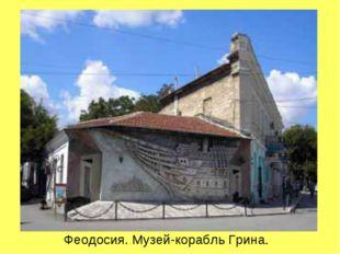 Феодосия. Музей-корабль Грина.