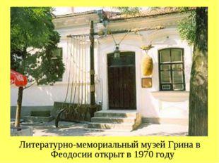 Литературно-мемориальный музей Грина в Феодосии открыт в 1970 году