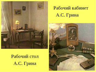 Рабочий кабинет А.С. Грина Рабочий стол А.С. Грина