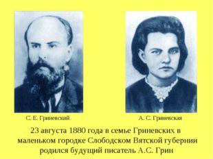 23 августа 1880 года в семье Гриневских в маленьком городке Слободском Вятско