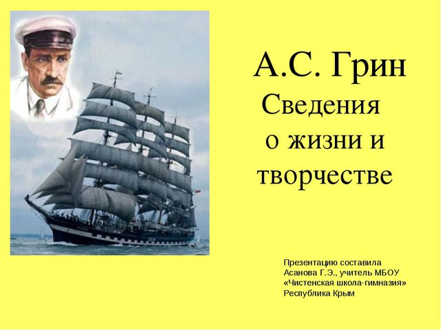 А.С. Грин Сведения о жизни и творчестве Презентацию составила Асанова Г.Э.,...
