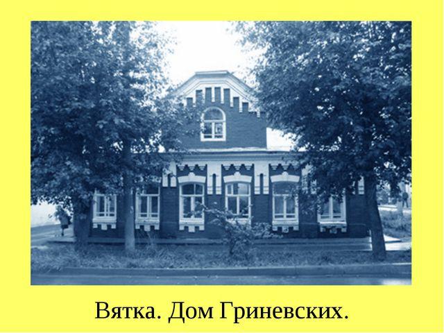Вятка. Дом Гриневских.