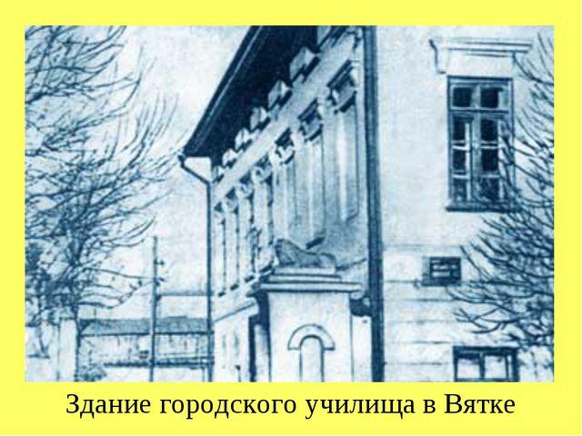 Здание городского училища в Вятке
