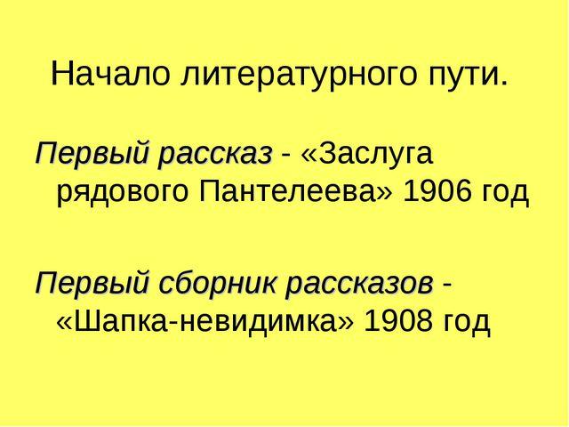 Начало литературного пути. Первый рассказ - «Заслуга рядового Пантелеева» 19...