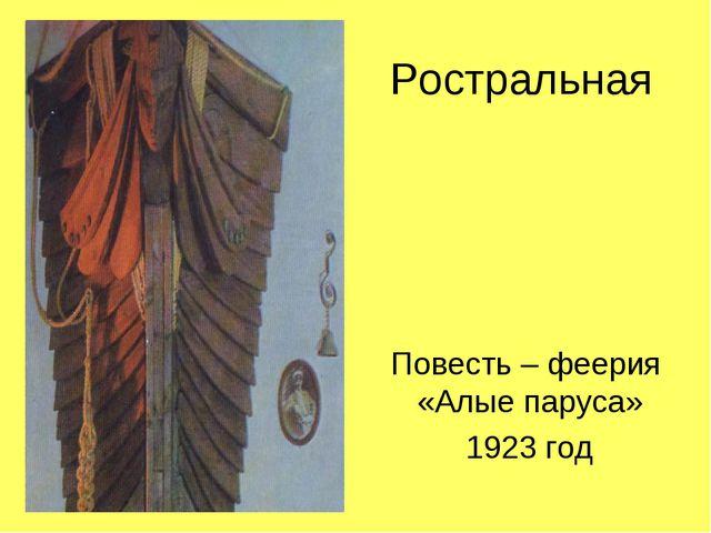 Ростральная Повесть – феерия «Алые паруса» 1923 год