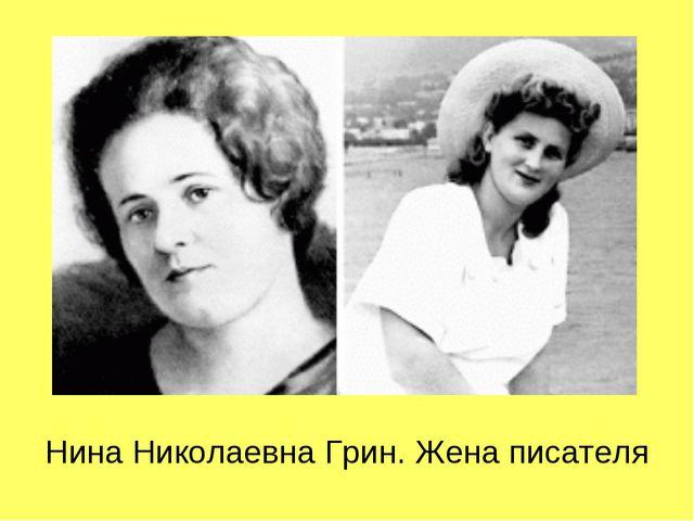 Нина Николаевна Грин. Жена писателя