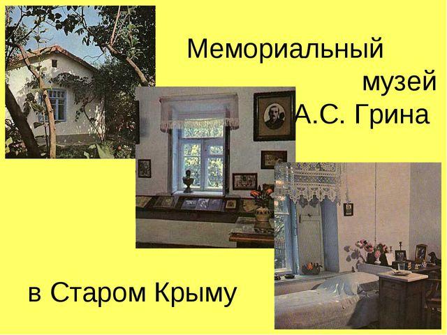 Мемориальный музей А.С. Грина в Старом Крыму