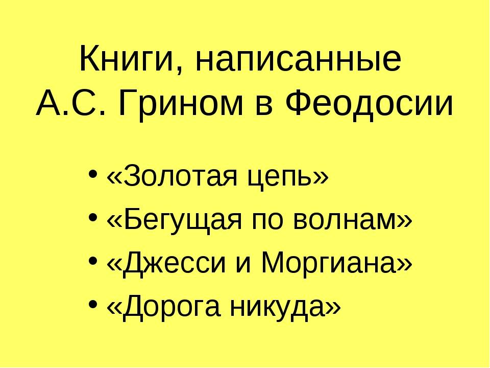 Книги, написанные А.С. Грином в Феодосии «Золотая цепь» «Бегущая по волнам» «...
