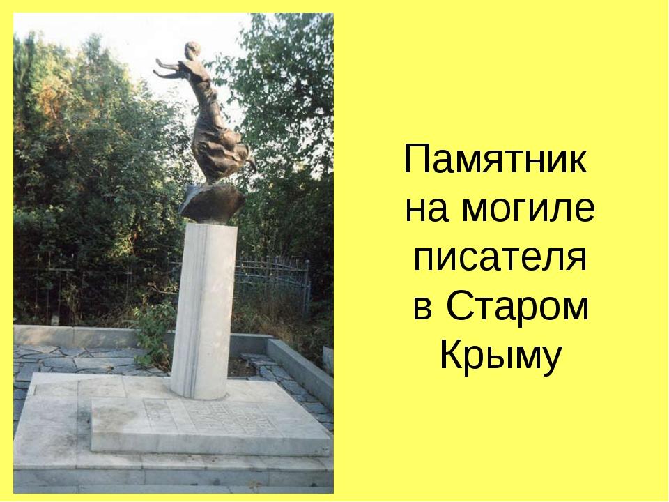 Памятник на могиле писателя в Старом Крыму