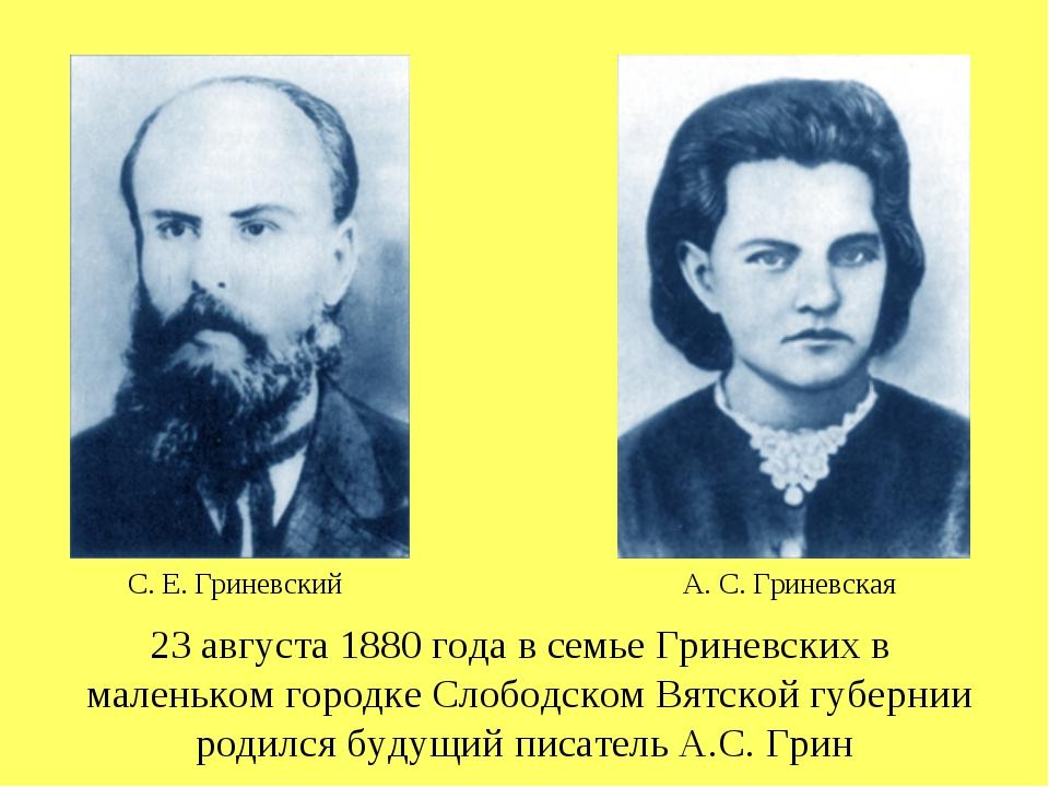 23 августа 1880 года в семье Гриневских в маленьком городке Слободском Вятско...