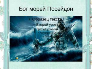 Бог морей Посейдон