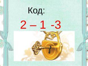 2 – 1 -3 Код: