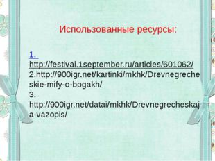 1. http://festival.1september.ru/articles/601062/ 2.http://900igr.net/kartink