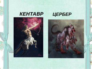 КЕНТАВР ЦЕРБЕР