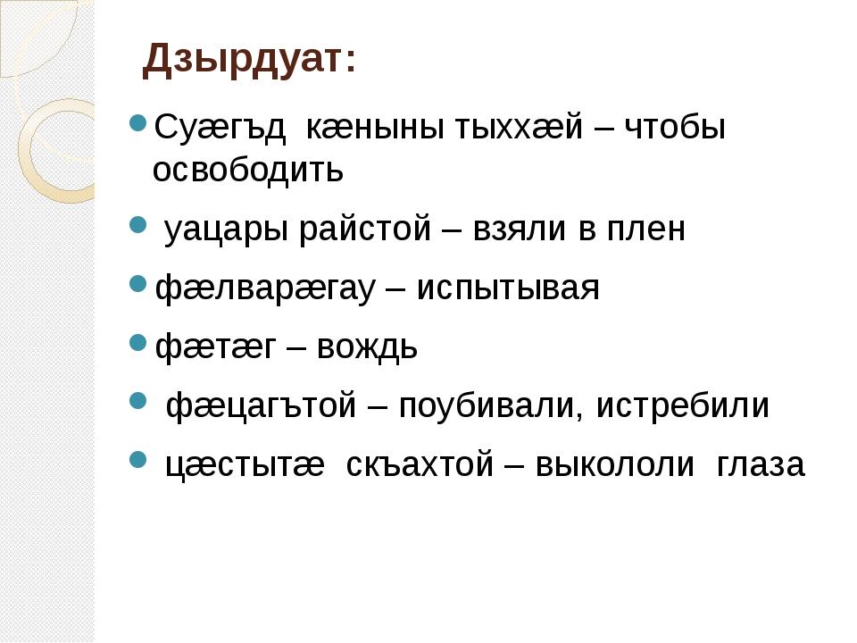 Дзырдуат: Суæгъд кæныны тыххæй – чтобы освободить уацары райстой – взяли в пл...