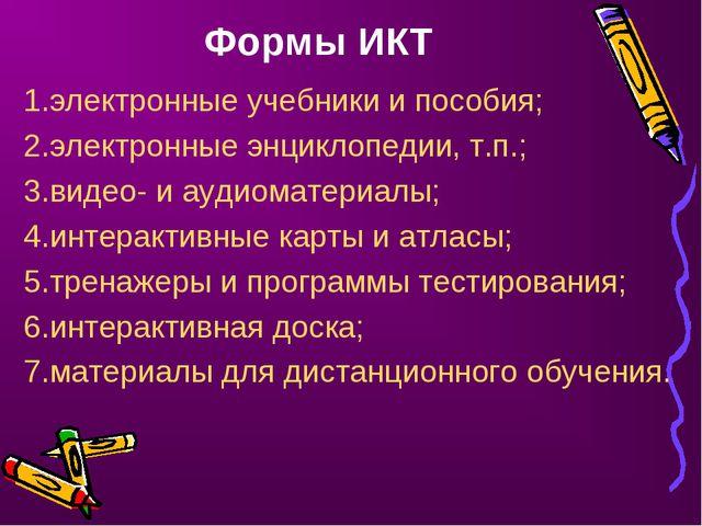 Формы ИКТ 1.электронные учебники и пособия; 2.электронные энциклопедии, т.п.;...
