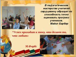 В педагогическом мастерстве учителей сердцевину образует их способность точно