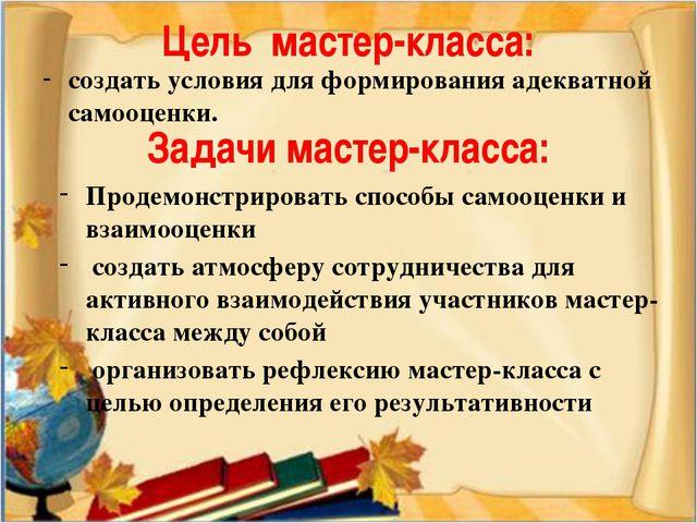 Цель мастер классов в школе