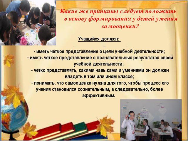 Какие же принципы следует положить в основу формирования у детей умения само...